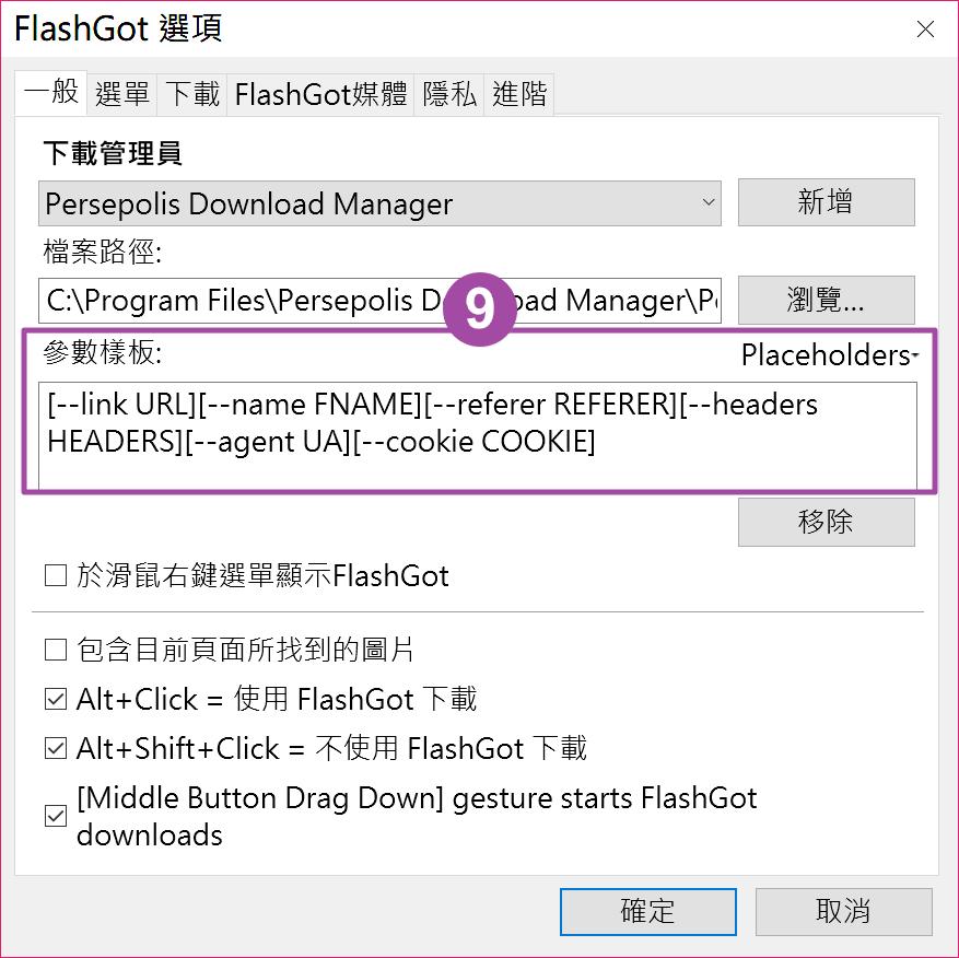 Persepolis Download Manager - 省去麻煩配置的 Aria2 下載器圖形介面版5