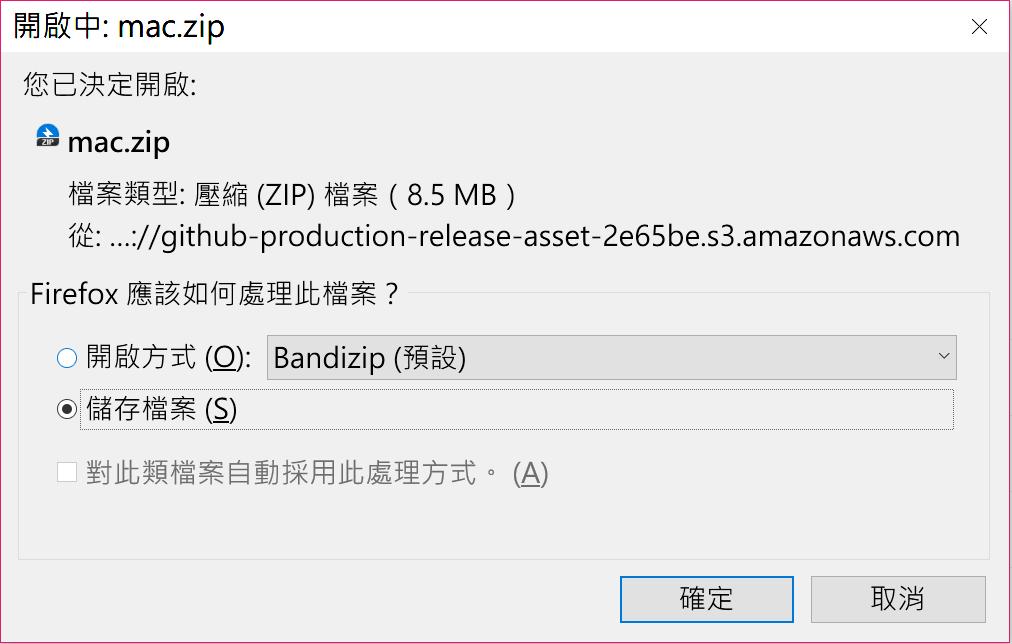 測試 download with internert downloader manager 套件