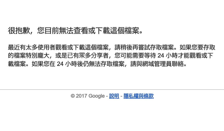 Google Drive 超過流量上限提示