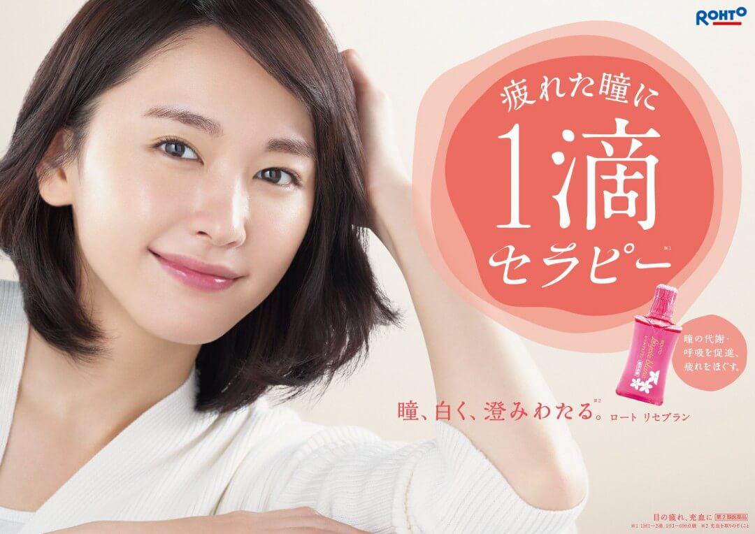 新垣結衣代言樂敦製藥櫻花眼藥水Lycee Blanc5
