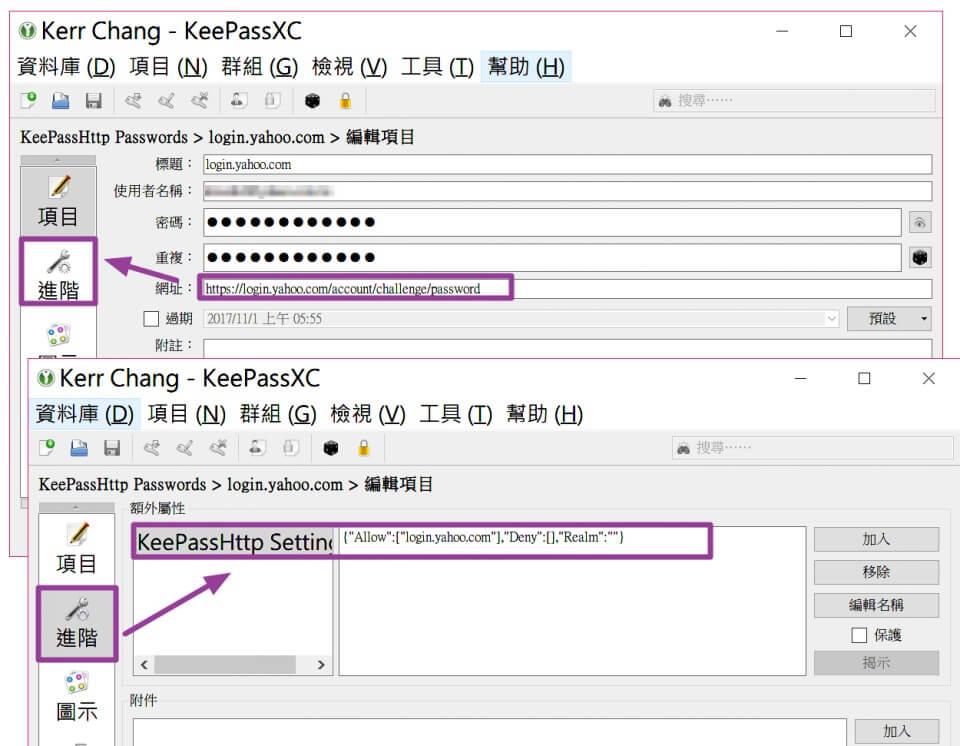 KeePassHttp-Connector - KeePass 密碼項目修正