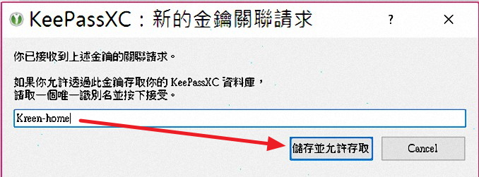 KeePassXC Browser 套件連接資料庫2