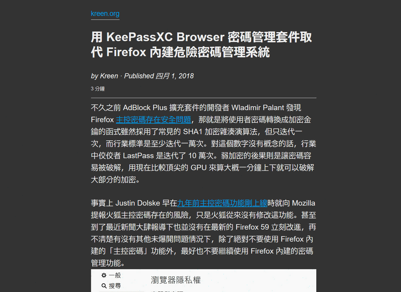 Firefox 60 閱讀模式