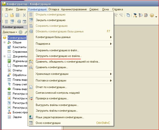 kak-sozdat-novuyu-bazu-1s-6