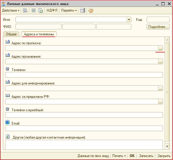 Обновить классификатор адресов в 1с 8.2