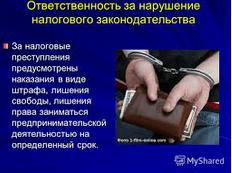 штрафы при камеральной проверке