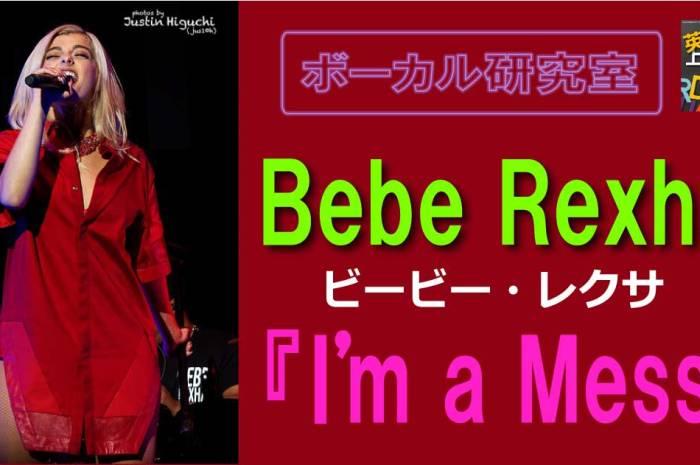 Bebe Rexha『I'm a Mess』