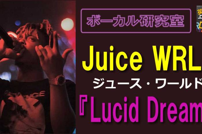 Juice WRLD 『Lucid Dreams』