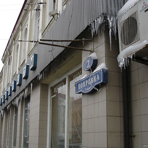 An icicles line (Ряд сосулек)