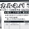 マルキユー「カルネバ」の発売日が決定しました