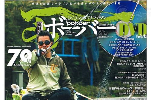 隔月刊 ボーバー /vol.078