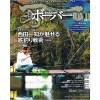 DVD付ヘラブナマガジン「隔月刊 ボーバー /vol.089」入荷しました
