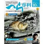 月刊「へら専科 10月号」入荷しました