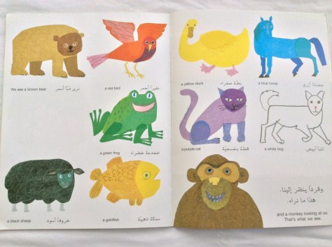 Brown Bear Brown Bear What Do You See bilingual children's book