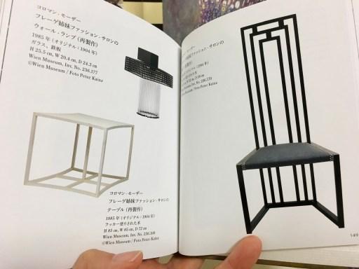100年前と思えないほどモダンなデザインの椅子、テーブル、電灯(ウィーン・モダン展ミニ図録より)