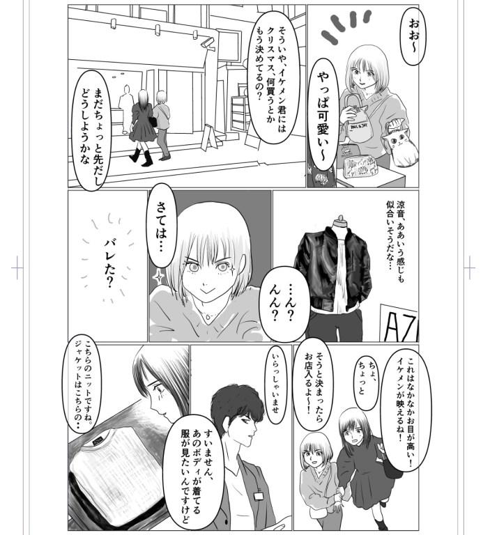 「予言女子s」澪和凛 16