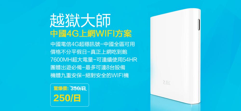 中國wifi機4G上網無線分享器-吃到飽&低流量省錢專案-越獄大師