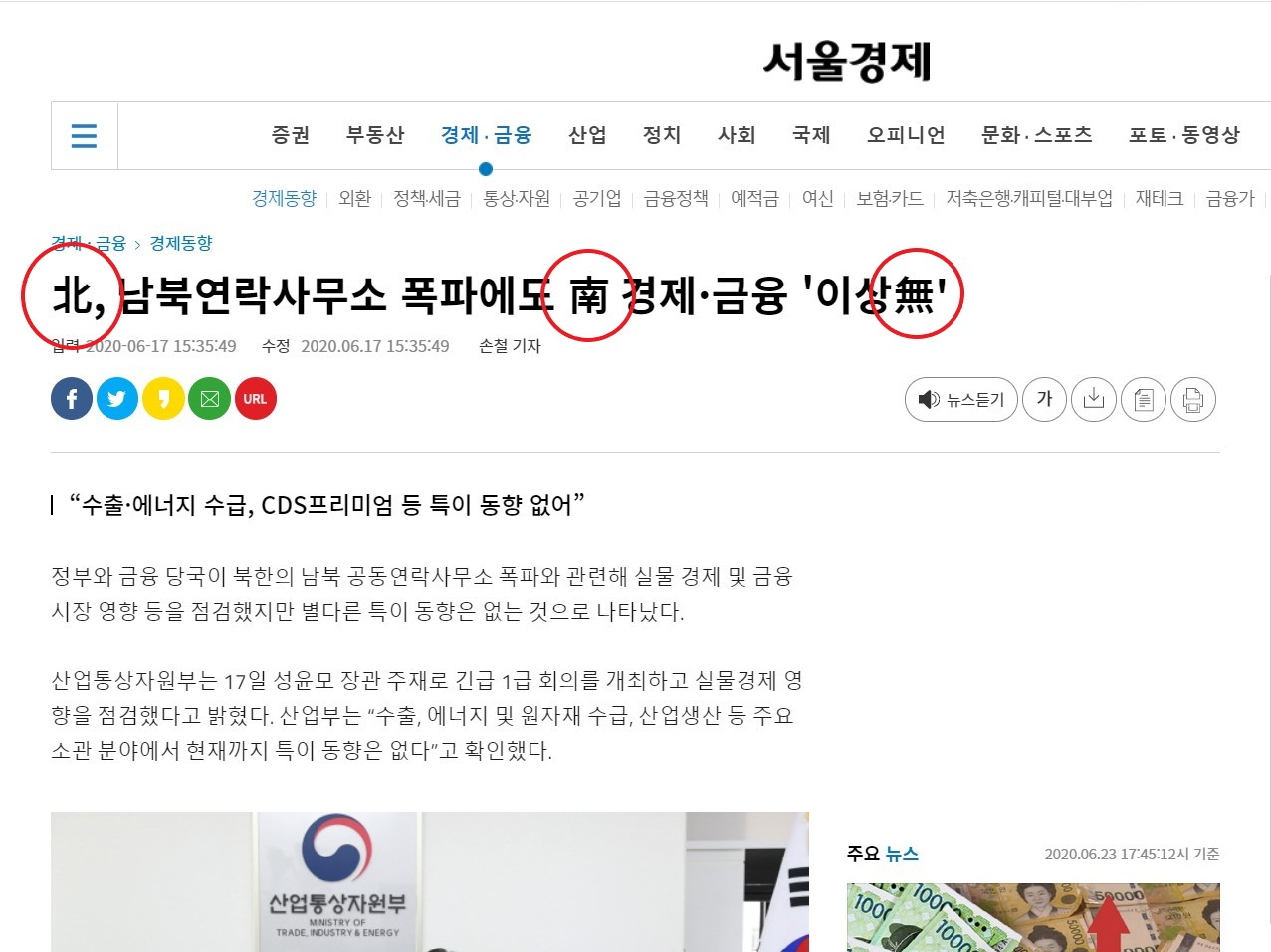 Example of Korean news titles involving Chinese characters