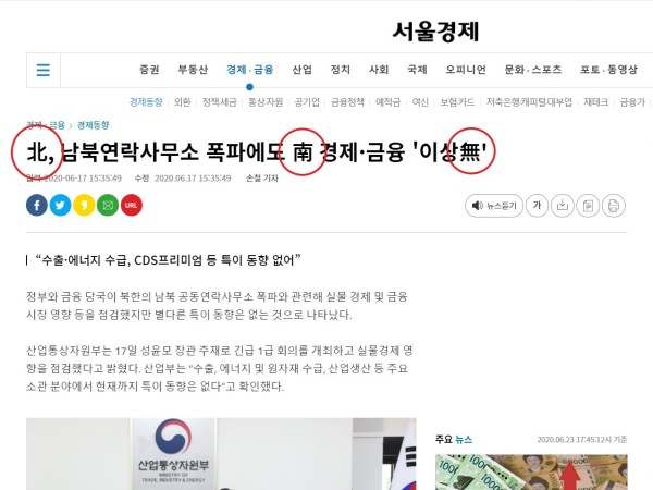 how to learn hangul: Example of Korean news titles involving Chinese characters