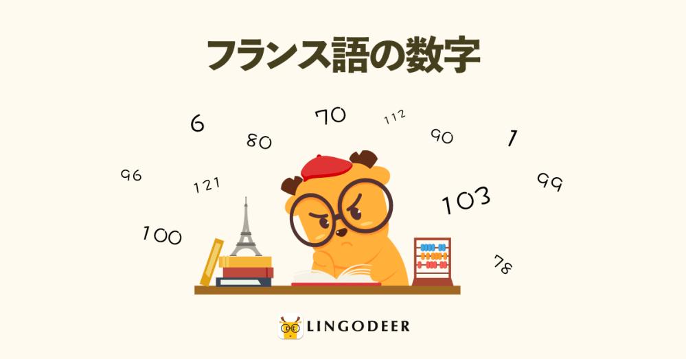 フランス語の数字1-100