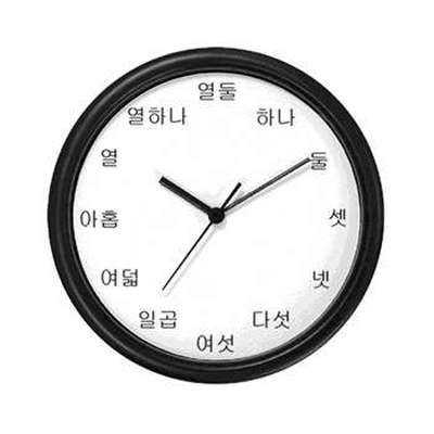 How to count in Korean: how to say the 12 hours around the clock in Korean