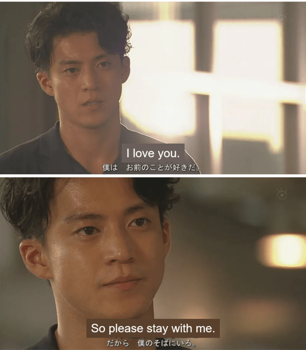 I love you in Japanese -Rich Man, Poor Woman