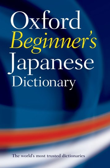Japanese verb conjugation Oxford Beginner's Japanese Dictionary