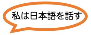 japanisch lernen ich spreche japanisch