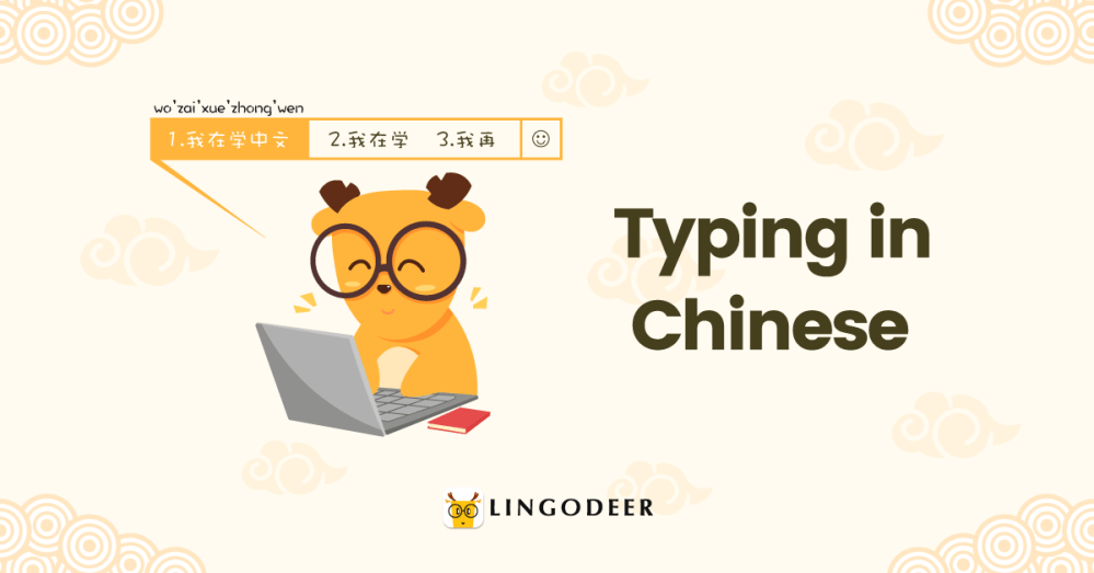 typing in Chinese