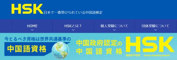 中国語の初心者がやるべき勉強法をまとめて紹介!