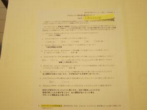 F君(小6)の母へのアンケート