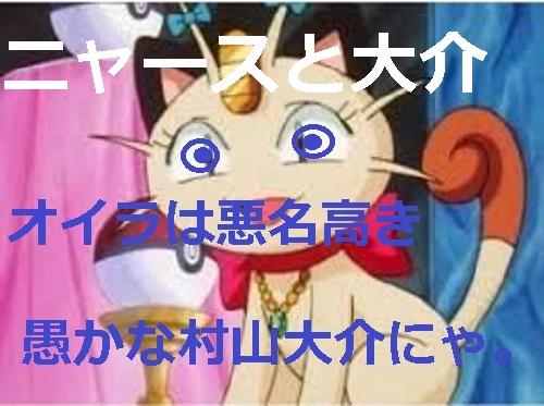 ニャースと大介の落書き帳 daisuke-murayama 迷惑行為 いいねスパマー ネットの嫌われ者