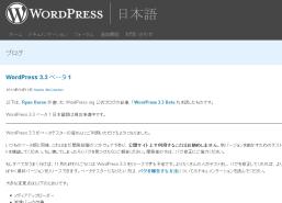 wordpress3.3
