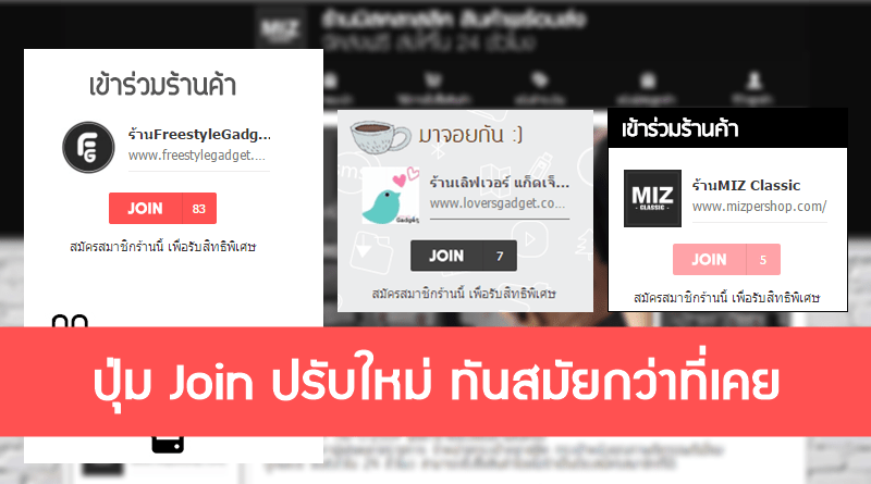 join_banner