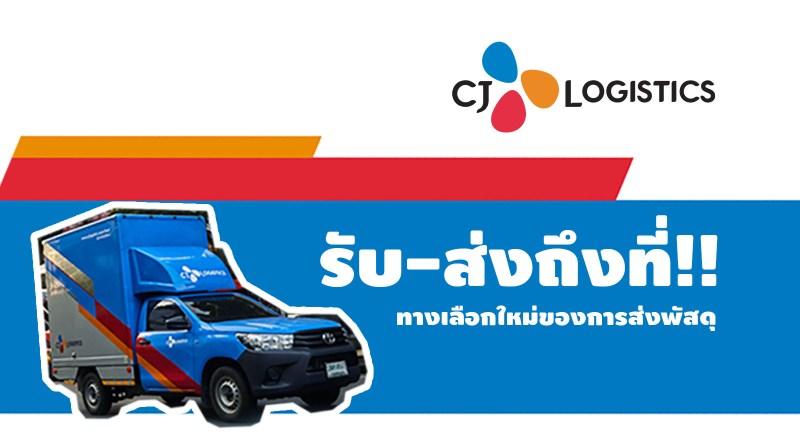 ทางเลือกใหม่ของการส่งพัสดุ รับ-ส่งถึงที่กับ CJ Logistics