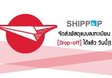 Update : ร้านค้าเทพส่งพัสดุแบบลงทะเบียน Drop-off ผ่าน SHIPPOP ได้แล้วนะ รู้ยัง??
