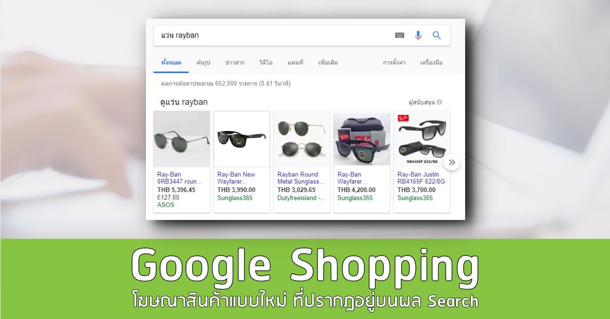 Google Shopping โฆษณาสินค้าแบบใหม่ ที่ปรากฎอยู่บนผล Search