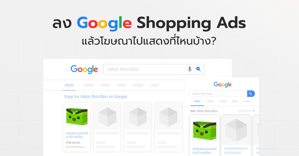 5 ช่องทางการแสดงผล Google Shopping Ads ที่คุณต้องรู้!