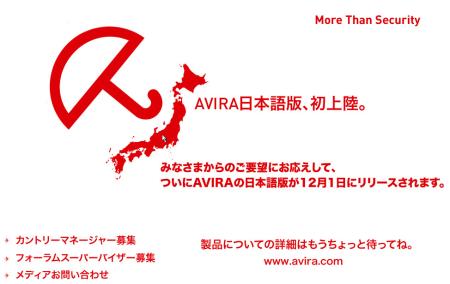 AVIRA日本語版、初上陸。リリースサイトキャプチャ