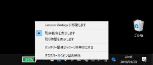 Lenovo Vantaggeツールバーによるバッテリ表示