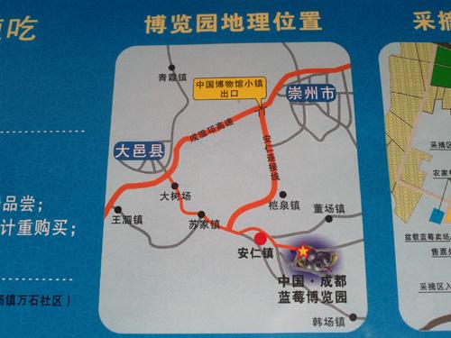 成都蓝莓采摘节地图