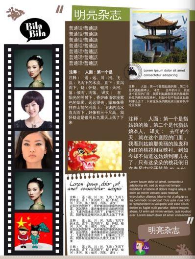 magazine en chinois