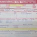 애드센스 은행계좌 송금방식으로 수령 완료