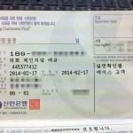 애드센스 은행계좌 송금을 위한 외환통장 개설