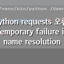 python requests 오류: Temporary failure in name resolution