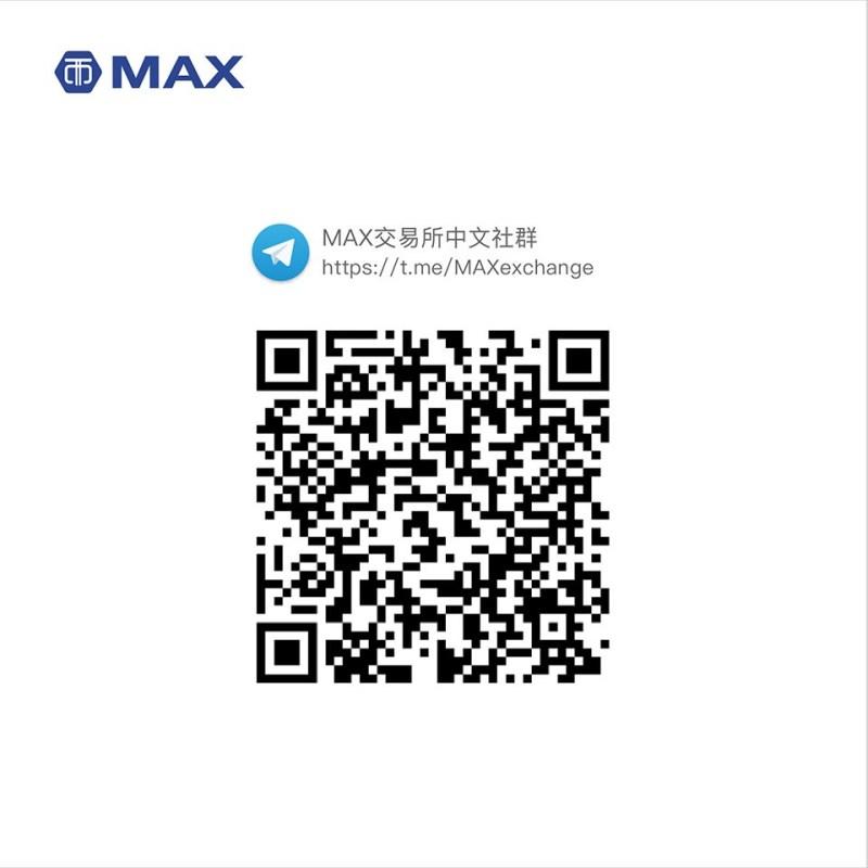 MAX交易所Telegram中文社群