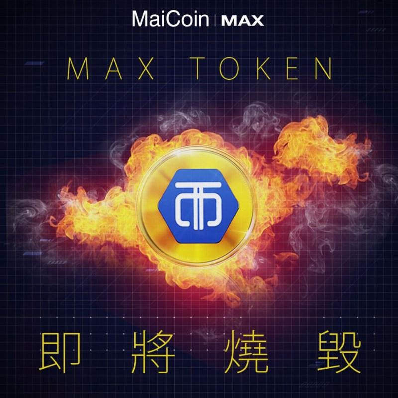 MAX Token 即將燒毀
