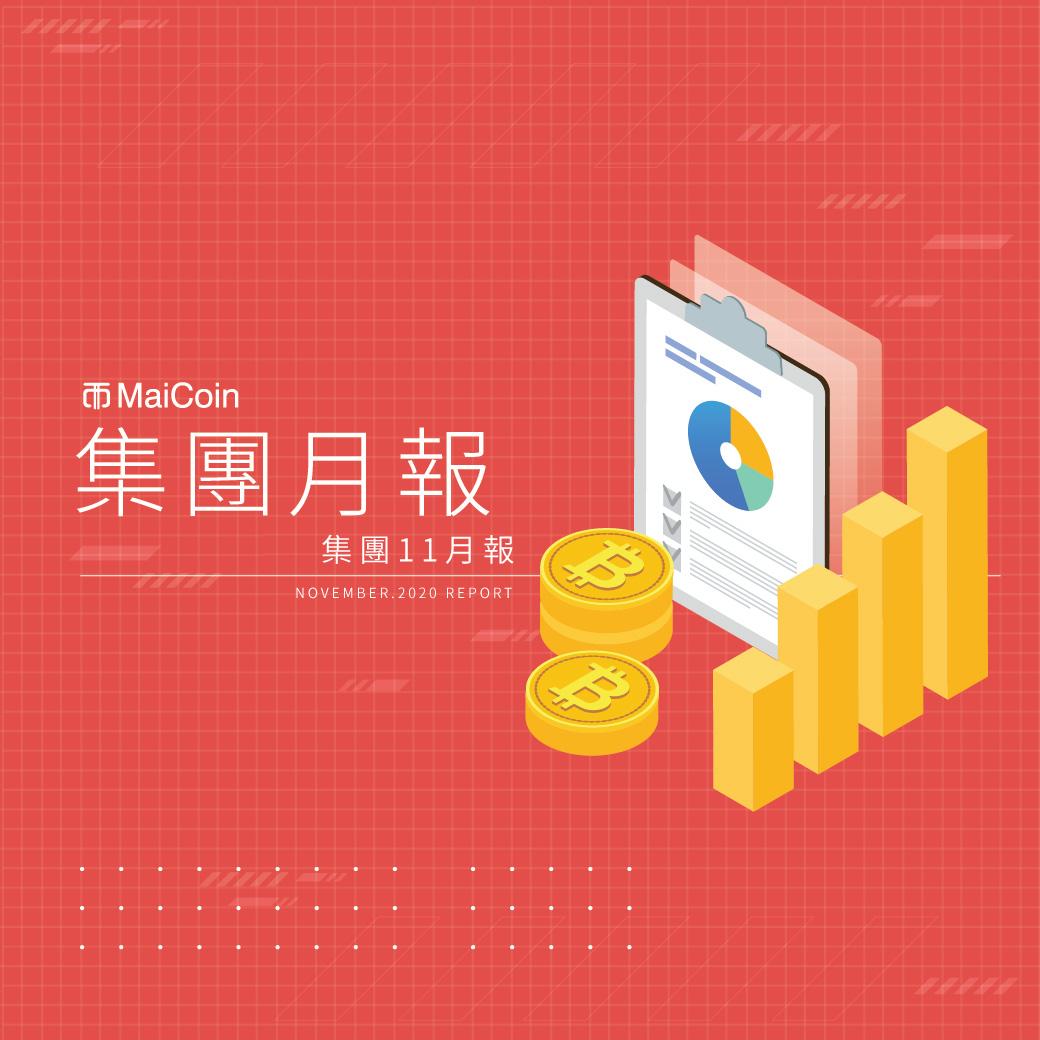MaiCoin集團11月月報