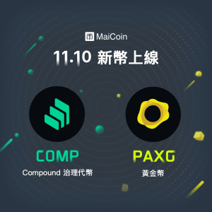 MaiCOin上架PAXG&COMP