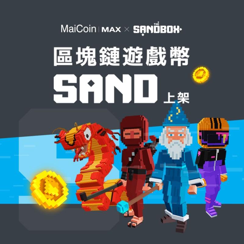 SAND 上架到MAX
